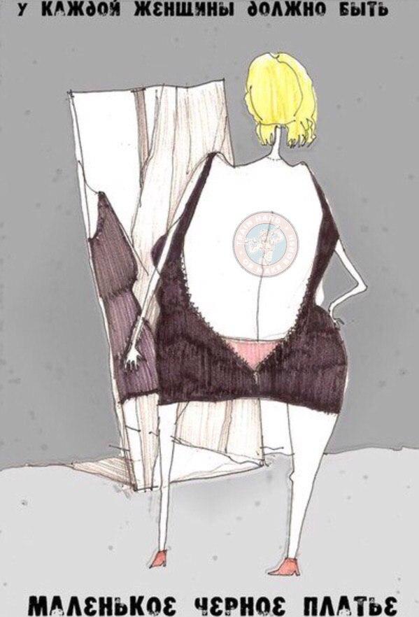 Платье прикол картинка