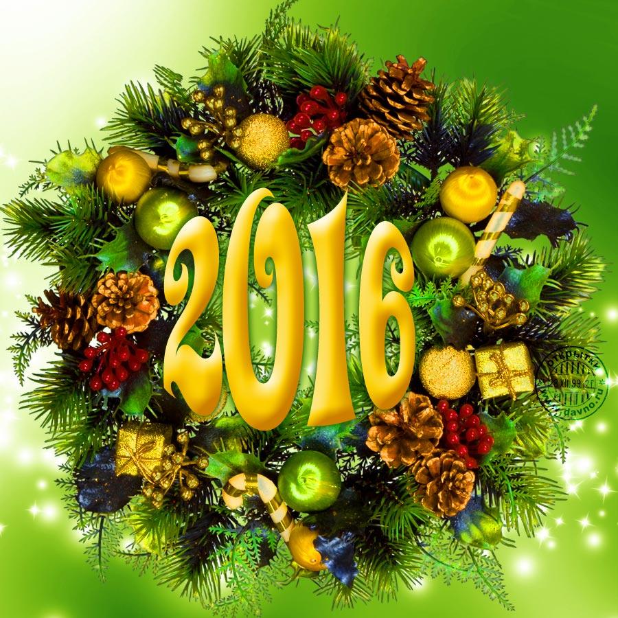 Открытка с 2016 новым годом, открытки