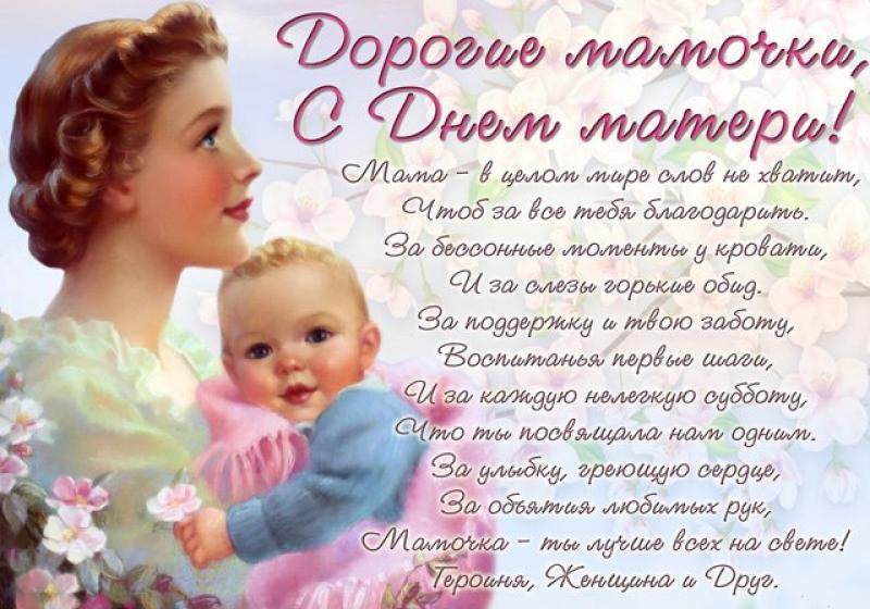 Стих поздравления маму с днем матери