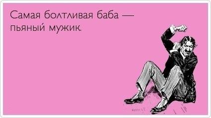 ebut-pogovorka-pro-parney-pyaniy-paren-svoemu-dostoinstvu-ne-hozyain-zabludilas-russkoe