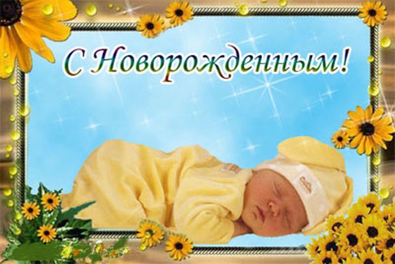 Картинки поздравление тете с рождением племянника, днем