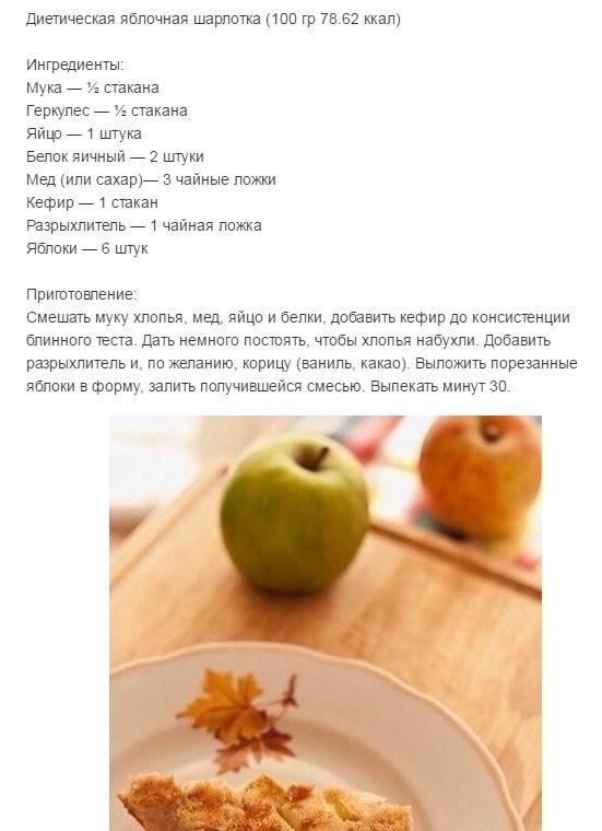 Яблочная диета для быстрого похудения