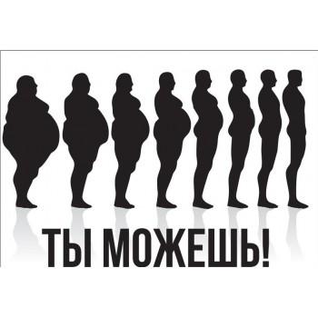 Картинки Мотиваторы На Холодильник Для Похудения. Картинки про похудение мотивация – Если вам не хватает мотивации для похудения, просто посмотрите фото людей, которые победили в борьбе с лишним весом