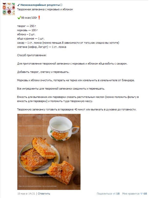 Кремлевская диета творожная запеканка
