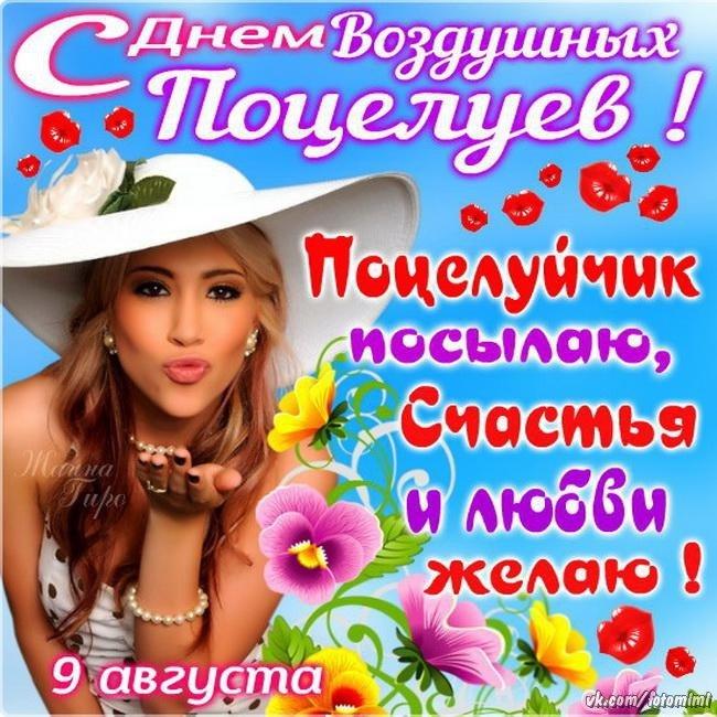 Картинка день воздушных поцелуев, открытки свечой памяти